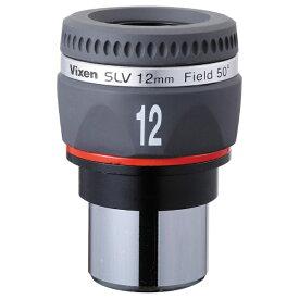 ビクセン Vixen 31.7mm径接眼レンズ(アイピース) SLV12mm