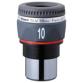 ビクセン Vixen 31.7mm径接眼レンズ(アイピース) SLV10mm[SLV10MM]