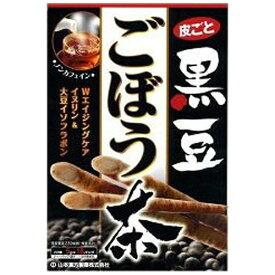山本漢方 黒豆ごぼう茶 5g×18袋【代引きの場合】大型商品と同一注文不可・最短日配送