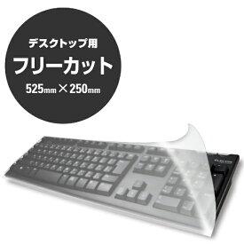 エレコム ELECOM キーボードカバー PKU-FREE1[PKUFREE1]