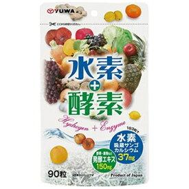 ユーワ yuwa 水素酵素90粒【wtcool】