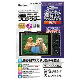 ケンコー・トキナー KenkoTokina 液晶プロテクター ソニーDCS-HX90V/WX500用 KLPSCSHX90V[KLPSCSHX90V]