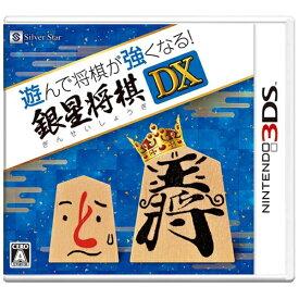 シルバースタージャパン Silver Star 遊んで将棋が強くなる!銀星将棋DX【3DSゲームソフト】