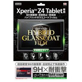 レイアウト rayout Xperia Z4 Tablet用 反射防止タイプ/9H耐衝撃・反射防止・防指紋ハイブリッドガラスコートフィルム 1枚入 RTZ4TFT/U1[RTZ4TFTU1]