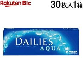 日本アルコン Alcon デイリーズアクア 30枚入[1日使い捨て/コンタクトレンズ/1day/ワンデー/デイリーズアクア]【分納の場合有り】