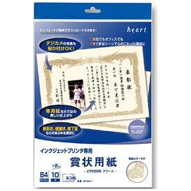 ハート heart インクジェットプリンタ専用賞状用紙(B4横サイズ・12枚) ホワイト SP0411[SP411]