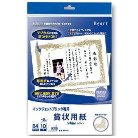 ハート heart インクジェットプリンタ専用賞状用紙(B4横サイズ・12枚) ホワイト SP0401[SP401]