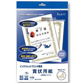 ハート heart インクジェットプリンタ専用 賞状用紙(B4タテ/12枚) ホワイト SP0403[SP403]