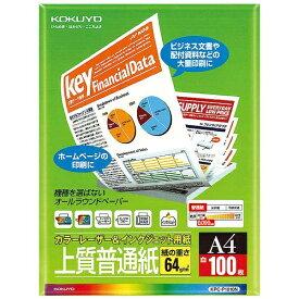 コクヨ KOKUYO カラーレーザー&インクジェット用紙 〜上質普通紙〜(A4サイズ・100枚) KPC-P1010[KPCP1010]【wtcomo】