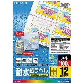 コクヨ KOKUYO マルチラベル カラーレーザー&カラーコピー用 LBP-WP1912 [A4 /100シート /12面][LBPWP1912]