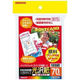 コクヨ KOKUYO インクジェットプリンター用紙 光沢紙 (はがきサイズ・70枚) KJ-GP3635[KJGP3635]【wtcomo】