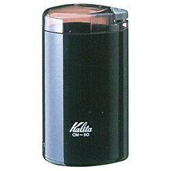 カリタ Kalita 電動コーヒーミル (ブラック) CM-50[CM50]
