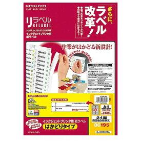 コクヨ KOKUYO マルチラベル インクジェット リラベルはかどりタイプ KJ-E80195N [A4 /100シート /24面][KJE80195N]【wtcomo】