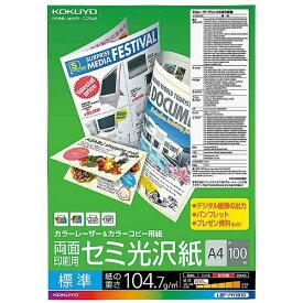 コクヨ KOKUYO カラーレーザー&カラーコピー用紙 両面 セミ光沢 標準 (A4サイズ・100枚) LBP-FH1810[LBPFH1810]【wtcomo】