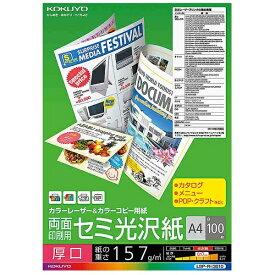 コクヨ KOKUYO カラーレーザー&カラーコピー用 両面印刷・セミ光沢紙・厚口 (A4・100枚) LBP-FH3810[LBPFH3810]【wtcomo】