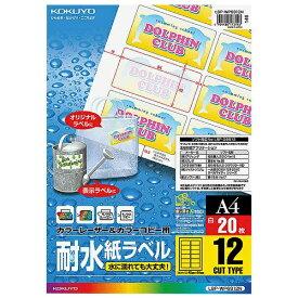 コクヨ KOKUYO マルチラベル カラーレーザー&カラーコピー用 LBP-WP6912 [A4 /20シート /12面][LBPWP6912]【wtcomo】