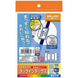 コクヨ KOKUYO インクジェット用 インデックスラベル 小 プチプリント 青 KJ-6065B [はがき /10シート /16面][KJ6065B]