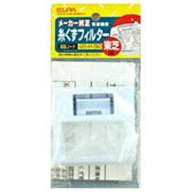 ELPA エルパ 洗濯機用糸くずフィルター (東芝用) 420-44-582H[42044582H]