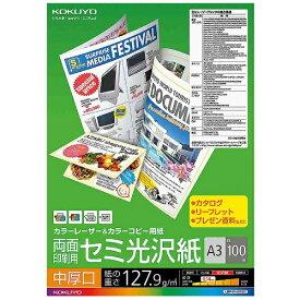 コクヨ KOKUYO カラーレーザー&カラーコピー用紙 両面 セミ光沢 中厚口 (A3サイズ・100枚) LBP-FH2830[LBPFH2830]【wtcomo】