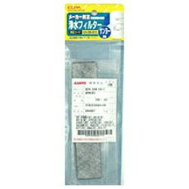 ELPA エルパ 冷蔵庫用浄水フィルター(サンヨー用) 624-208-2613H[6242082613H]
