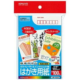 コクヨ KOKUYO カラーレーザー&インクジェット用はがき用紙 (はがきサイズ・100枚) 白色度98%程度 LBP-F2635[LBPF2635]【wtcomo】