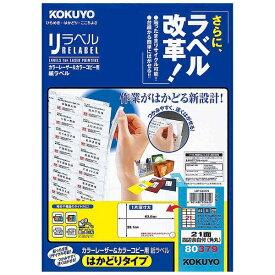 コクヨ KOKUYO マルチラベル カラーレーザー&カラーコピー用 リラベルはかどりタイプ LBP-E80379 [A4 /100シート /21面][LBPE80379]