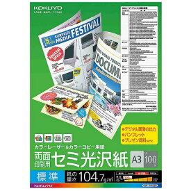 コクヨ KOKUYO カラーレーザー&カラーコピー用 〜両面印刷・セミ光沢紙〜(A3サイズ・100枚)  LBP-FH1830[LBPFH1830]【wtcomo】