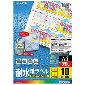 コクヨ KOKUYO マルチラベル カラーレーザー&カラーコピー用 LBP-WP6910 [A4 /20シート /10面][LBPWP6910]【wtcomo】