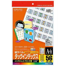 コクヨ KOKUYO IJP用紙 タックインデックス 透明保護フィルム付き 中 青 KJ-T1692NB [A4 /5シート /56面 /フィルム][KJT1692NB]【wtcomo】