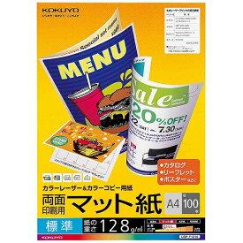 コクヨ KOKUYO カラーレーザー&カラーコピー 両面印刷用マット紙・標準 (A4・100枚) LBP-F1210[LBPF1210]【wtcomo】