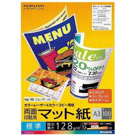コクヨ KOKUYO カラーレーザー&カラーコピー 両面印刷用マット紙・標準 (A3・100枚) LBP-F1230[LBPF1230]【wtcomo】