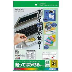 コクヨ KOKUYO 紙ラベル 貼ってはがせるタイプ カラーレーザー&インクジェット KPC-HH124-20 [A4 /20シート /24面][KPCHH12420]【rb_pcp】