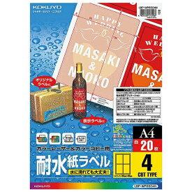 コクヨ KOKUYO マルチラベル カラーレーザー&カラーコピー用 LBP-WP6904 [A4 /20シート /4面][LBPWP6904]