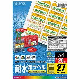 コクヨ KOKUYO マルチラベル カラーレーザー&カラーコピー用 LBP-WP6927 [A4 /20シート /27面][LBPWP6927]【wtcomo】