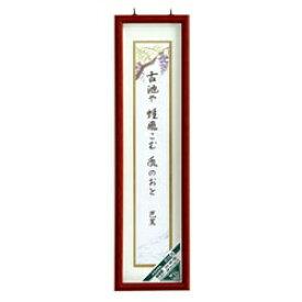 ナカバヤシ Nakabayashi 短冊額 フ-CW-150-BRブラウン[フCW150BR]