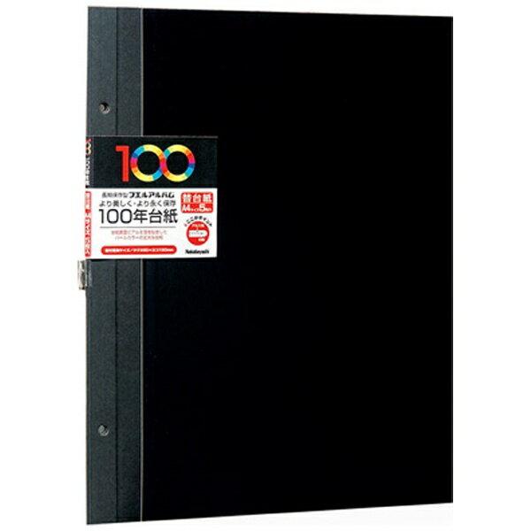 ナカバヤシ 100年台紙フリー替台紙 (A4サイズ/100年台紙5枚/ブラック) アH-A4FR-5[アHA4FR5]