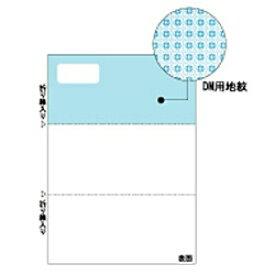 ヒサゴ HISAGO マルチプリンタ帳票 (A4 3ッ折 DM用地紋) BP2027[BP2027]【wtcomo】