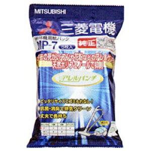 三菱 Mitsubishi Electric 【掃除機用紙パック】 (5枚入) 抗菌消臭クリーン紙パック 「アレルパンチ」 MP-7[MP7]