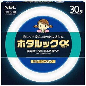 NEC エヌイーシー FCL30EDF/28-SHG-A 丸形蛍光灯(FCL) ホタルックα FRESH色 [昼光色][FCL30EDF28SHGA]