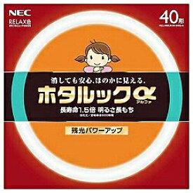 NEC エヌイーシー FCL40ELR/38-SHG-A 丸形蛍光灯(FCL) ホタルックα RELAX色 [電球色][FCL40ELR38SHGA]