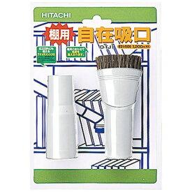 日立 HITACHI 【掃除機用】 棚用自在吸口 D-TJ2[DTJ2]