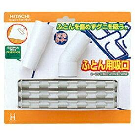 日立 HITACHI 【掃除機用】 ふとん用吸口 G-52[G52]