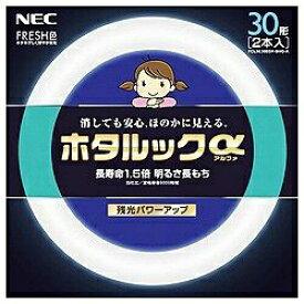 NEC エヌイーシー FCL30.30EDF-SHG-A 丸形蛍光灯(FCL) ホタルックα FRESH色 [昼光色][FCL3030EDFSHGA]