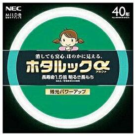 NEC エヌイーシー FCL40ENM/38-SHG-A 丸形蛍光灯(FCL) ホタルックα MILD色 [昼白色][FCL40ENM38SHGA]