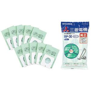 三菱 Mitsubishi Electric 【掃除機用紙パック】 (10枚入) 消臭クリーン紙パック MP-30[MP30]