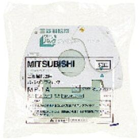 三菱 Mitsubishi Electric 【掃除機用紙パック】 (5枚入) MP-1A[MP1A]