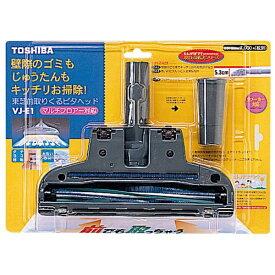 東芝 TOSHIBA 【掃除機用】 前取りくるピタヘッド (回転ブラシ式) VJ-E1[VJE1]