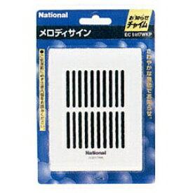 パナソニック Panasonic 乾電池式チャイム 「メロディサイン」 EC5117-WKP[EC5117WKP] panasonic