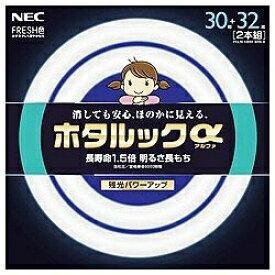 NEC エヌイーシー FCL30.32EDF-SHG-A 丸形蛍光灯(FCL) ホタルックα FRESH色 [昼光色][FCL3032EDFSHGA]