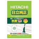 日立 HITACHI 【掃除機用紙パック】 (5枚入) 「抗菌・3層パックフィルター」(5枚入り) GP-S35F[GPS35F]